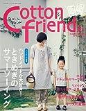 Cotton friend 2012夏号(6月号)Vol.43 画像