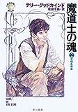 魔道士の魂 (2) -不穏な再会 (ハヤカワ文庫 FT (390))