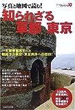 写真と地図で読む!知られざる軍都東京 (洋泉社MOOK―シリーズStartLine)