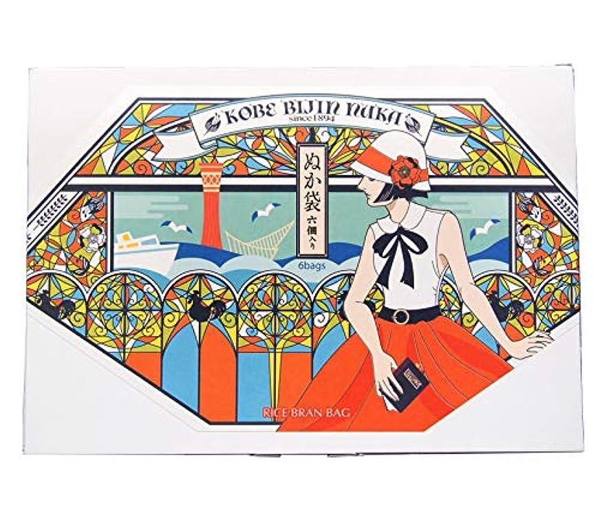 広範囲おびえたマントル神戸美人ぬか ぬか袋 6個入り(50g×6)