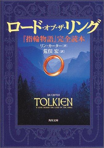 ロード・オブ・ザ・リング―『指輪物語』完全読本 (角川文庫)の詳細を見る