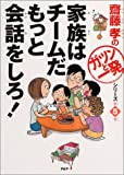家族はチームだもっと会話をしろ!  齋藤孝の「ガツンと一発」シリーズ 第 5巻