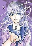 あのなつ。(5) (ARIAコミックス)