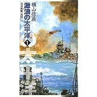 激浪の太平洋〈1〉巡洋戦艦「浅間」 (C・NOVELS)