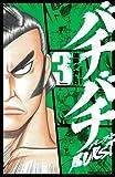 バチバチBURST 3 (少年チャンピオン・コミックス)