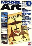 MODEL Art (モデル アート) 2007年 06月号 [雑誌]