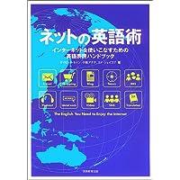 ネットの英語術一インターネットを使いこなすための英語表現ハンドブック