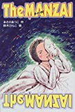 The MANZAI(ザ・マンザイ) (文学の泉)