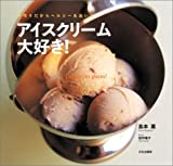 アイスクリーム大好き! 手作りだからヘルシー&おいしい 画像