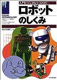 ロボットのしくみ (入門ビジュアルテクノロジー)