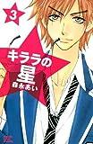 キララの星(3) (講談社コミックス別冊フレンド)
