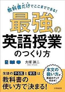 外国人英語教師は見た!日本の英語の先生が英語をしゃべれない理由