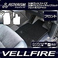 ASTERISM30系ヴェルファイアHYBRID ZRフロント用フロアマット グレー AST-30VELH-F2P-ZR7-G