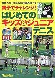 DVD付 親子でチャレンジ!はじめてのキッズ&ジュニアテニス 世界への一歩はここから踏み出そう (よくわかるDVD+BOOK)