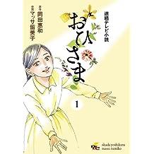 連続テレビ小説 おひさま(1) (電撃ジャパンコミックス)