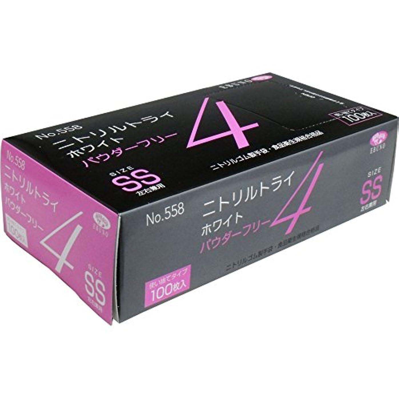 ニトリルトライ4 手袋 ホワイト パウダーフリー SSサイズ 100枚入(単品)