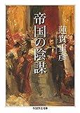 帝国の陰謀 (ちくま学芸文庫) 画像