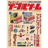 アメージングテーブルゲーム2013 (ヤエスメディアムック382)