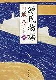 源氏物語 6 (新潮文庫 え 2-21)