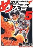 め組の大吾 (05) (少年サンデーコミックス〈ワイド版〉)