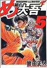 め組の大吾 ワイド版 第5巻