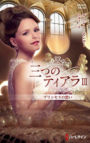 プリンセスの愁い (ハーレクイン・プレゼンツ・作家シリーズ・別冊)の詳細を見る