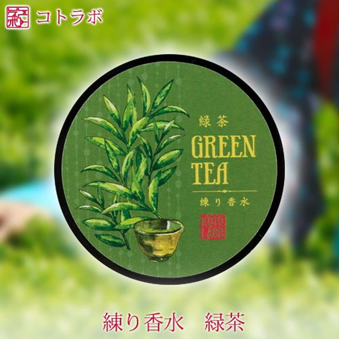 妖精絶妙全滅させるコトラボ練り香水京都謹製緑茶グリーンティーフローラルの香りソリッドパフュームKotolabo solid perfume, Green tea