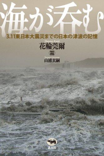 海が呑む 3.11東日本大震災までの日本の津波の記憶の詳細を見る