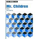 ギター弾き語りミニ Mr.Children Any/I'm sorry