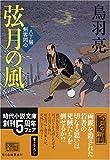 弦月の風―八丁堀剣客同心 (ハルキ文庫 時代小説文庫)
