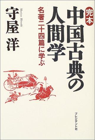 完本 中国古典の人間学—名著二十四篇に学ぶ