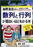 細野真宏の数列と行列が面白いほどわかる本―《1週間集中ライブ講義》偏差値を30から70に上げる数学 (数学が面白いほどわかるシリーズ)