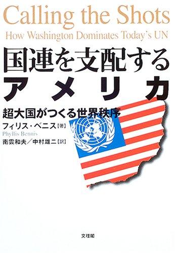 国連を支配するアメリカ—超大国がつくる世界秩序