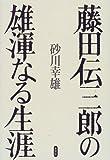 藤田伝三郎の雄渾なる生涯