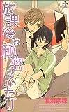 放課後は秘密のふたり (Cross novels / 渡海 奈穂 のシリーズ情報を見る