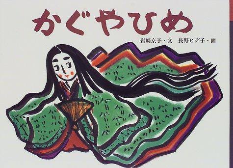 かぐやひめ (日本の民話えほん)の詳細を見る