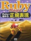 Ruby Magic―Rubyで極める正規表現