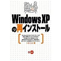 WindowsXPの再インストール