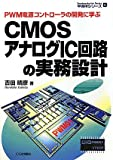 CMOSアナログIC回路の実務設計―PWM電源コントローラの開発に学ぶ (半導体シリーズ)
