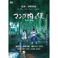 マンガ肉と僕 Kyoto Elegy [DVD]【レンタル落ち】