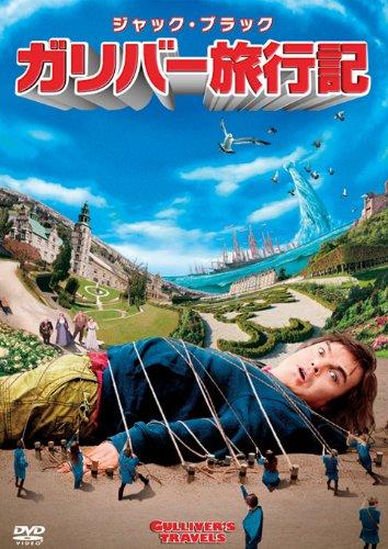 ガリバー旅行記 [DVD]