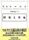 国家と革命 (ちくま学芸文庫)