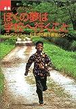 ぼくの夢は学校へ行くこと―バングラデシュ 紅茶畑の軒下教室から (感動ノンフィクションシリーズ)