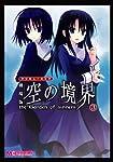 マジキュー4コマ 劇場版 空の境界(3) (マジキューコミックス)