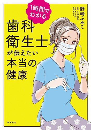 1時間でわかる 歯科衛生士が伝えたい本当の健康 (書籍扱いコミックス)