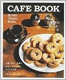 CAFE BOOK―京阪神のカフェ (えるまがMOOK) 画像