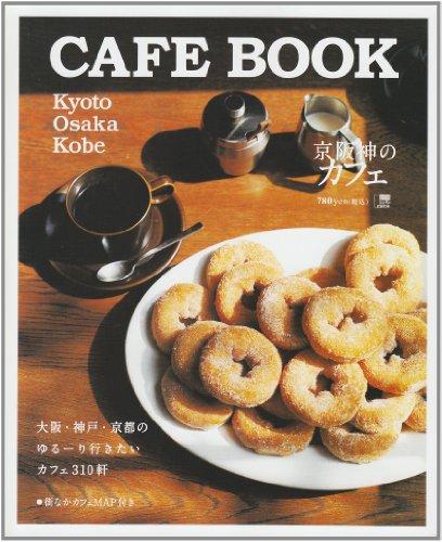 CAFE BOOK―京阪神のカフェ (えるまがMOOK)の詳細を見る