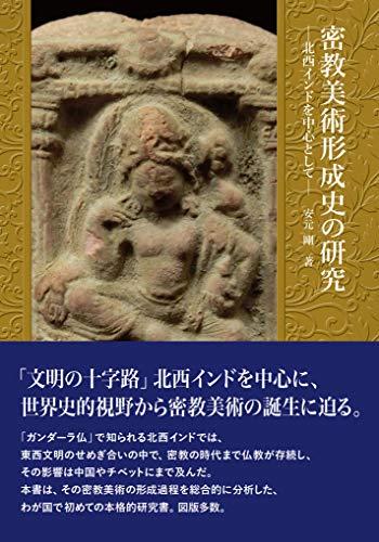 [画像:密教美術形成史の研究 ―北西インドを中心として―]