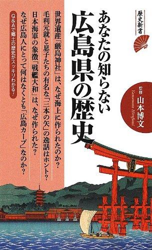 あなたの知らない広島県の歴史 (歴史新書)の詳細を見る