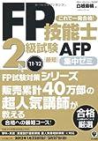FP技能士2級試験AFP 最短集中ゼミ'11~'12